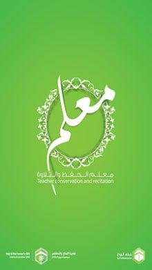 Al-Moalem-1