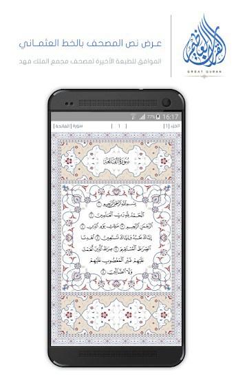 Great Quran-1