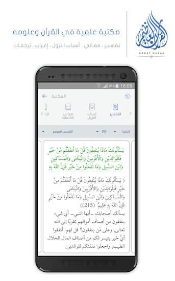 Great Quran-2