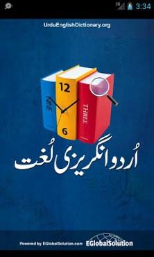 Urdu English Dictionary-1