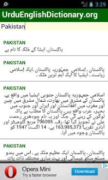 Urdu English Dictionary-2