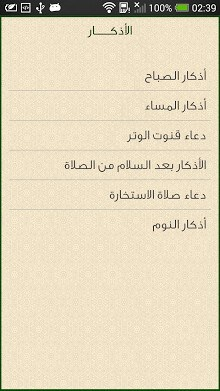 Azan Prayer Salah & Qebla-2