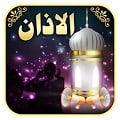 Prayer Times – Azan,Qibla,Salah