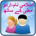 Urdu Islamic Baby Muslim Names