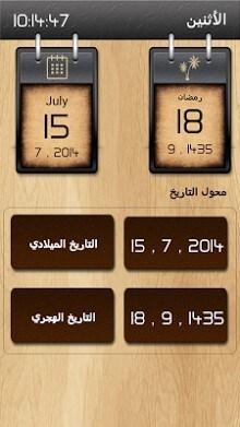 Hijri Calendar With Widget-1