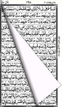 Holy Quran (16 lines per page)-2