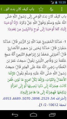 Sahih al-Bukhari-2