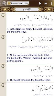 Al Quran Audio + Urdu Terjma-1
