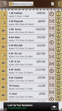 Al Quran Audio + Urdu Terjma-2