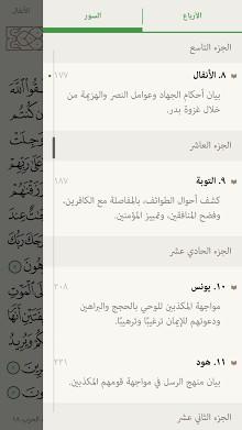 Ayah - A Quran Reading App-2
