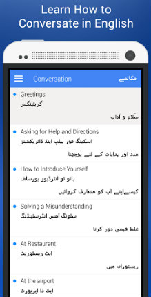 Learn English Spoken with Urdu-2