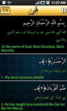 Surah Ar-Rahman Audio (Urdu)-2