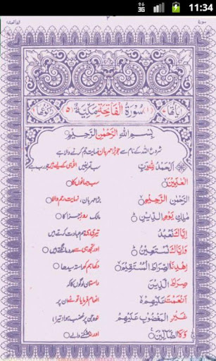 Asan Quran Urdu APK for android | APK Download For Android