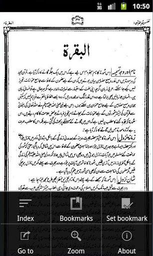 Tafseer Tafheem-ul-Quran Urdu APK Download For Android