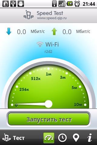 QIP Speed Test