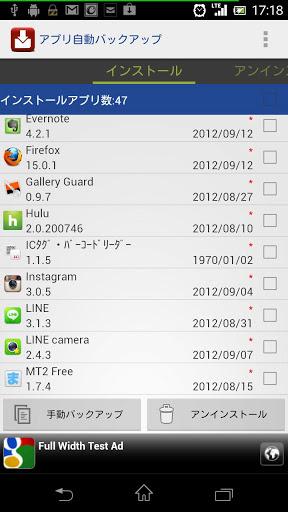 AppAutoBackup Manager-1