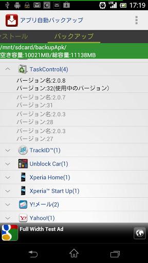 AppAutoBackup Manager-2
