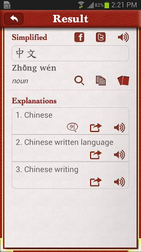English Chinese Dictionary | APK Download For Android
