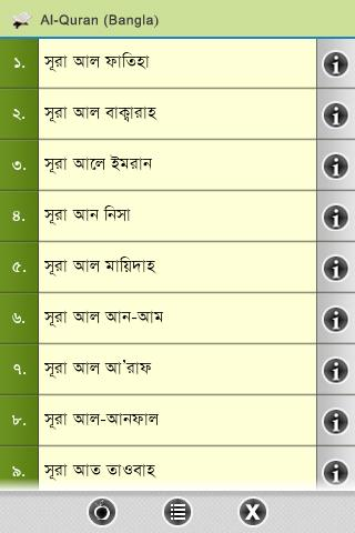 Al-Quran (Bangla) For Free | APK Download For Android