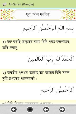 Al-Quran (Bangla)-2