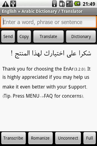 English-Arabic Translator-1