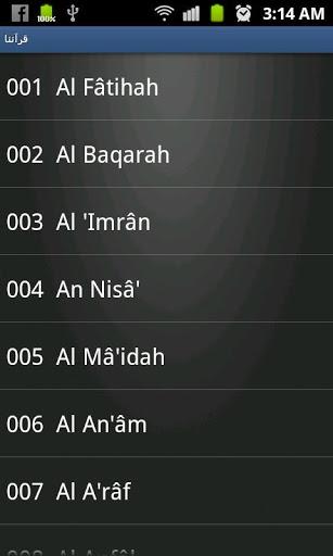 Holy Quran-1