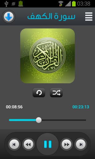 Holy Quran - Maher Moagely-1