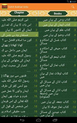 Sahih Bukhari (Urdu + Arabic)-1