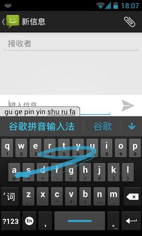 Google Pinyin Input APK for android | APK Download For Android