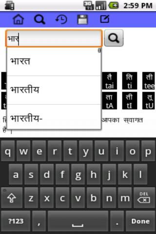 Hindi English Dictionary-2