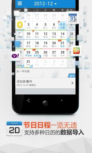 ZDcalendar-Chinese Calendar APK Download For Android