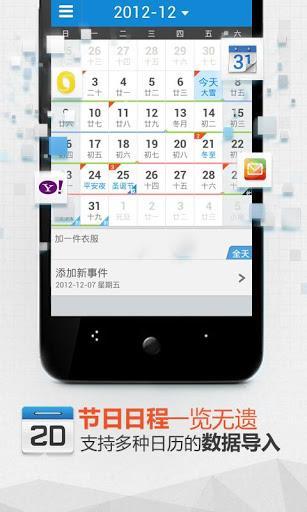 ZDcalendar-Chinese calendar-1