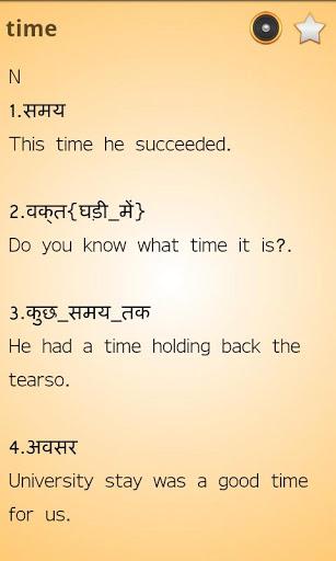 English Hindi Dictionary Free-2