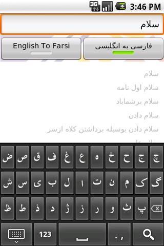 aFarsi - Persian Dictionary-2