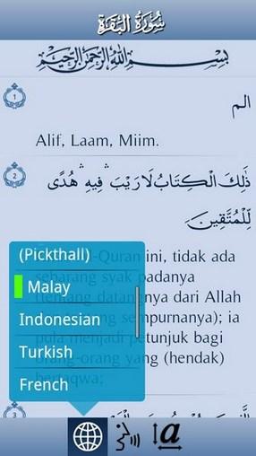 iAndroid Quran-2
