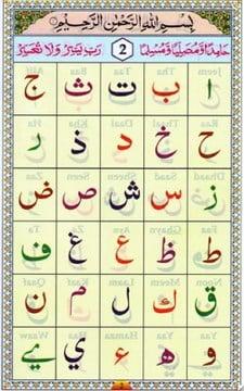 Ahsanul Qawaid - Learn Quran-1