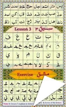 Ahsanul Qawaid - Learn Quran-2