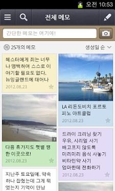 Naver Memo-2
