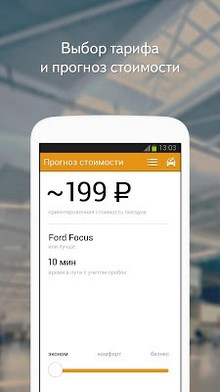 Yandex.Taxi-2