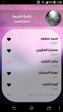 Quran MP3-2