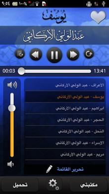 Quran Voice-2