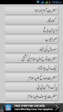 Quranic Stories Urdu-2