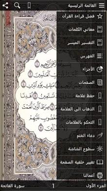Quran Kareem con Tafsir-1