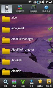 Aico File Manager-1