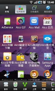 Aico File Manager-2