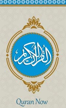 Quran-Now-Full-Al-Quran-MP3-1