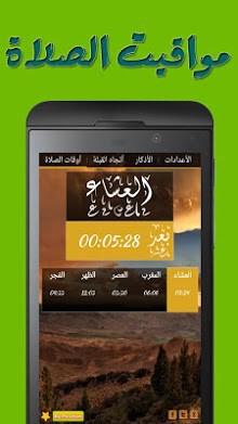 I Muslim - Prayer Times-1