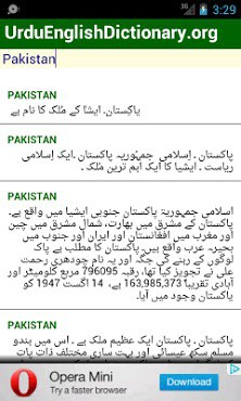 Urdu English Dictionary APK Download for Android