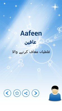 Urduca İslami Bebek Müslüman İsimleri-2