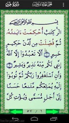 Al-Quran (Free)-1